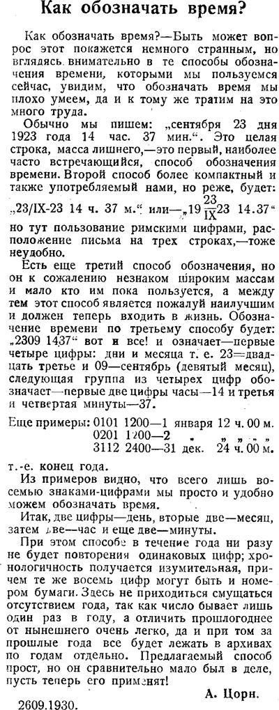 Формат даты и Лига «Время» - 6