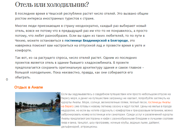 Как мы выбирались из «Минусинска» и что мы по этому поводу хотим сказать «Яндексу» - 4