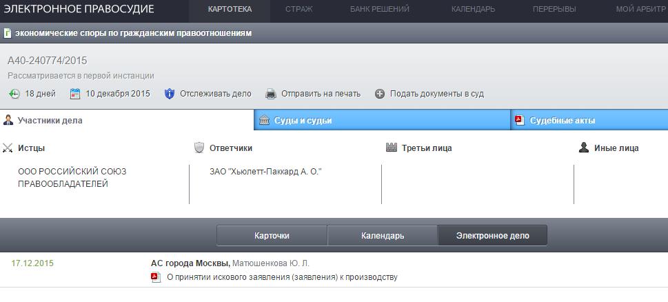 РСП Михалкова требует с Hewlett-Packard 114 млн рублей - 1
