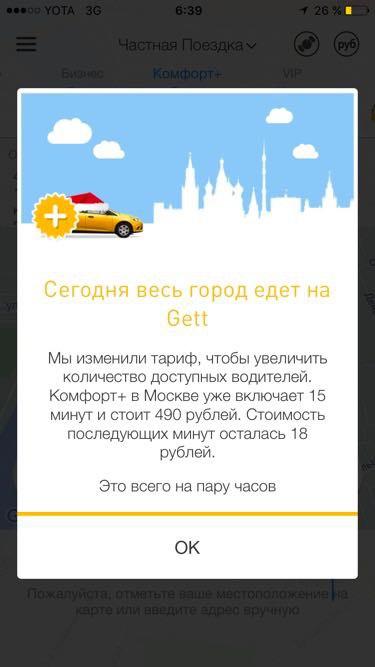 После отключения экономного тарифа Gett предложил доплатить за быстрый поиск водителя - 1