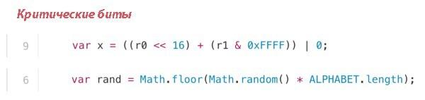 Проблемы при использовании Math.random() - 6