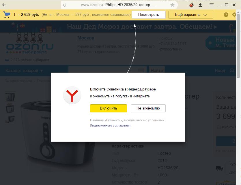 Яндекс.Браузер предложил своим пользователям включить «Советника» на сайтах интернет-магазинов - 1