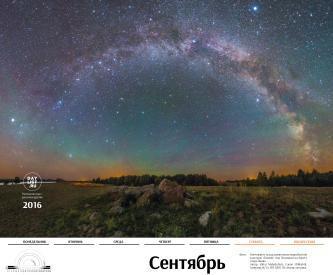 Астрономический календарь на 2016 год - 11