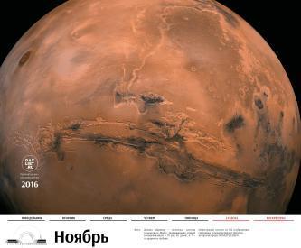 Астрономический календарь на 2016 год - 13