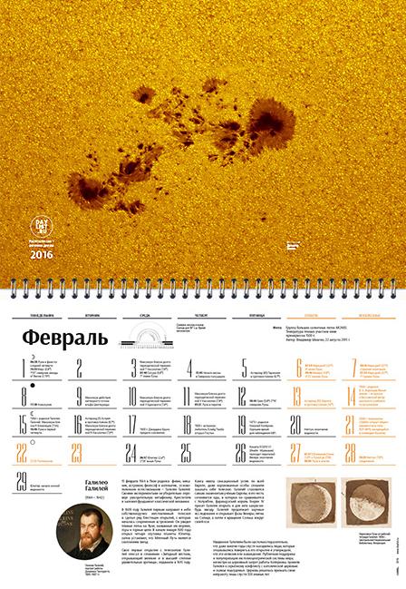Астрономический календарь на 2016 год - 2