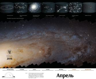 Астрономический календарь на 2016 год - 6