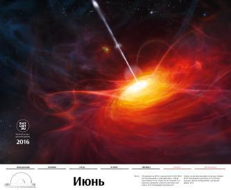 Астрономический календарь на 2016 год - 8
