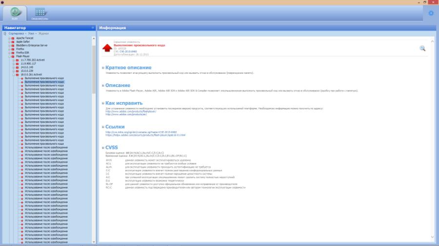 Компания Adobe выпустила экстренный патч для исправления критических уязвимостей Flash Player - 3
