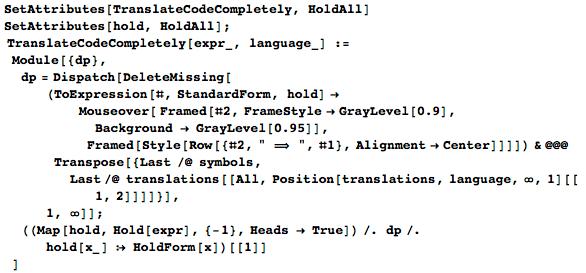 Проект по переводу языка Wolfram Language (Mathematica) на различные языки - 22