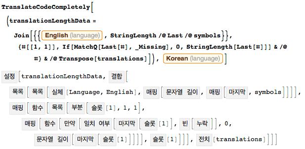 Проект по переводу языка Wolfram Language (Mathematica) на различные языки - 23