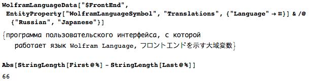 Проект по переводу языка Wolfram Language (Mathematica) на различные языки - 5