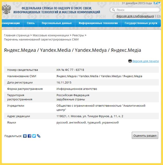 Яндекс.Медиа, Генеральным директором и владельцем ООО Аналитический центр, по данным ЕГРЮЛ, является Павел Пахарь, сотрудник Яндекса