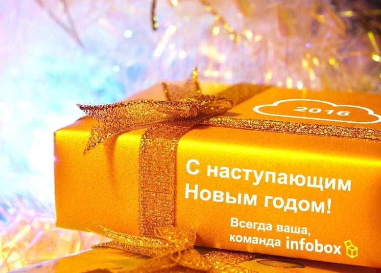 С наступающим Новым годом! Итоги 2015 года - 1