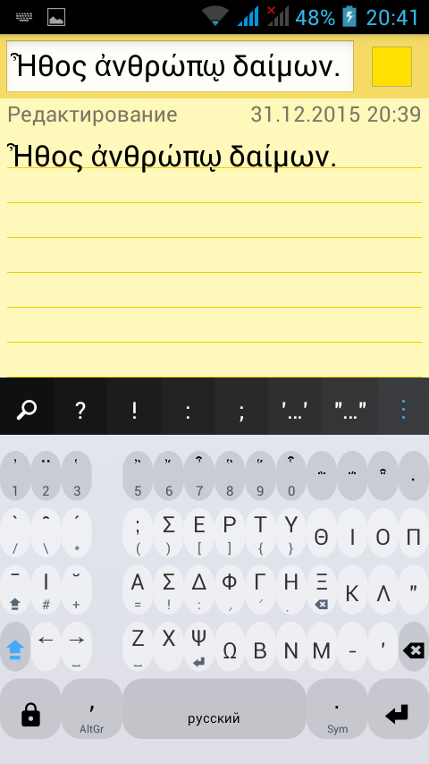 Учим Android писать по-древнегречески - 11
