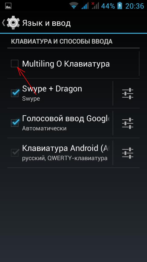 Учим Android писать по-древнегречески - 2