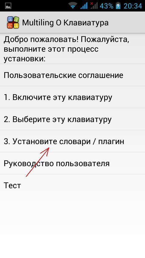 Учим Android писать по-древнегречески - 3