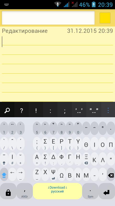 Учим Android писать по-древнегречески - 8