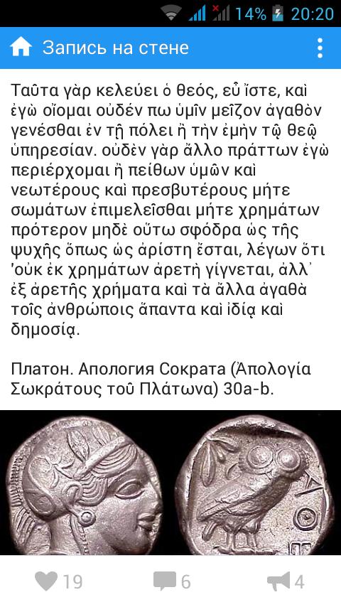 Учим Android писать по-древнегречески - 1
