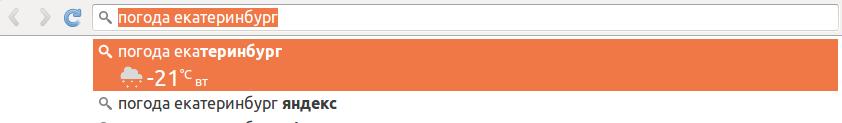 Подсказки в строке поиска Google Chrome теперь содержат ответы - 1