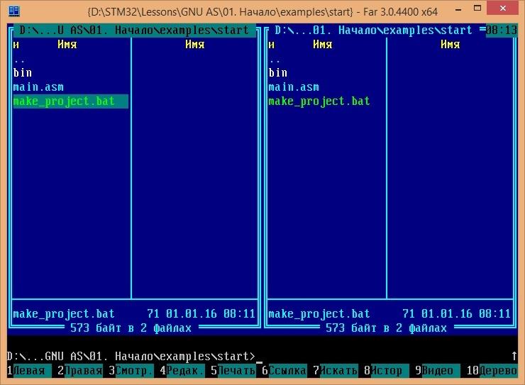 STM32: GNU AS: Программирование на ассемблере (Часть 1) - 7