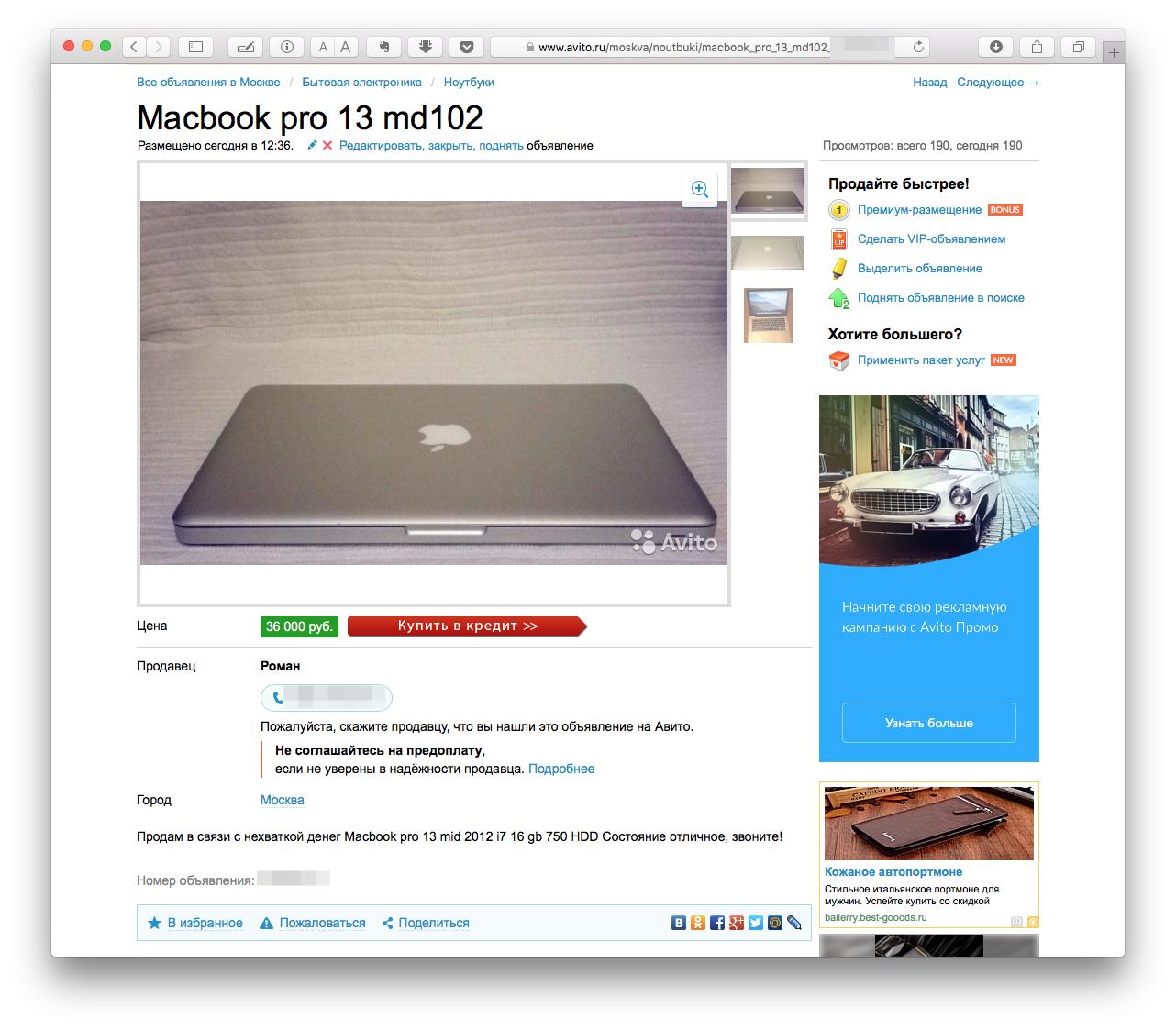 Мошенничество при покупке б-у Macbook Pro - 1