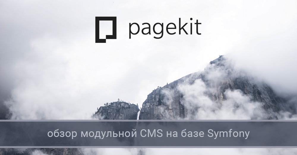 Pagekit: обзор модульной CMS на базе Symfony