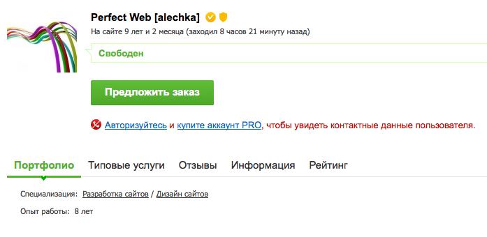 Как мошенник заработал более 40 000 рублей, воспользовавшись моим портфолио и репутацией на fl.ru - 2
