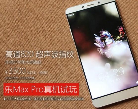 Смартфон LeTV Le Max Pro оценен примерно в $533