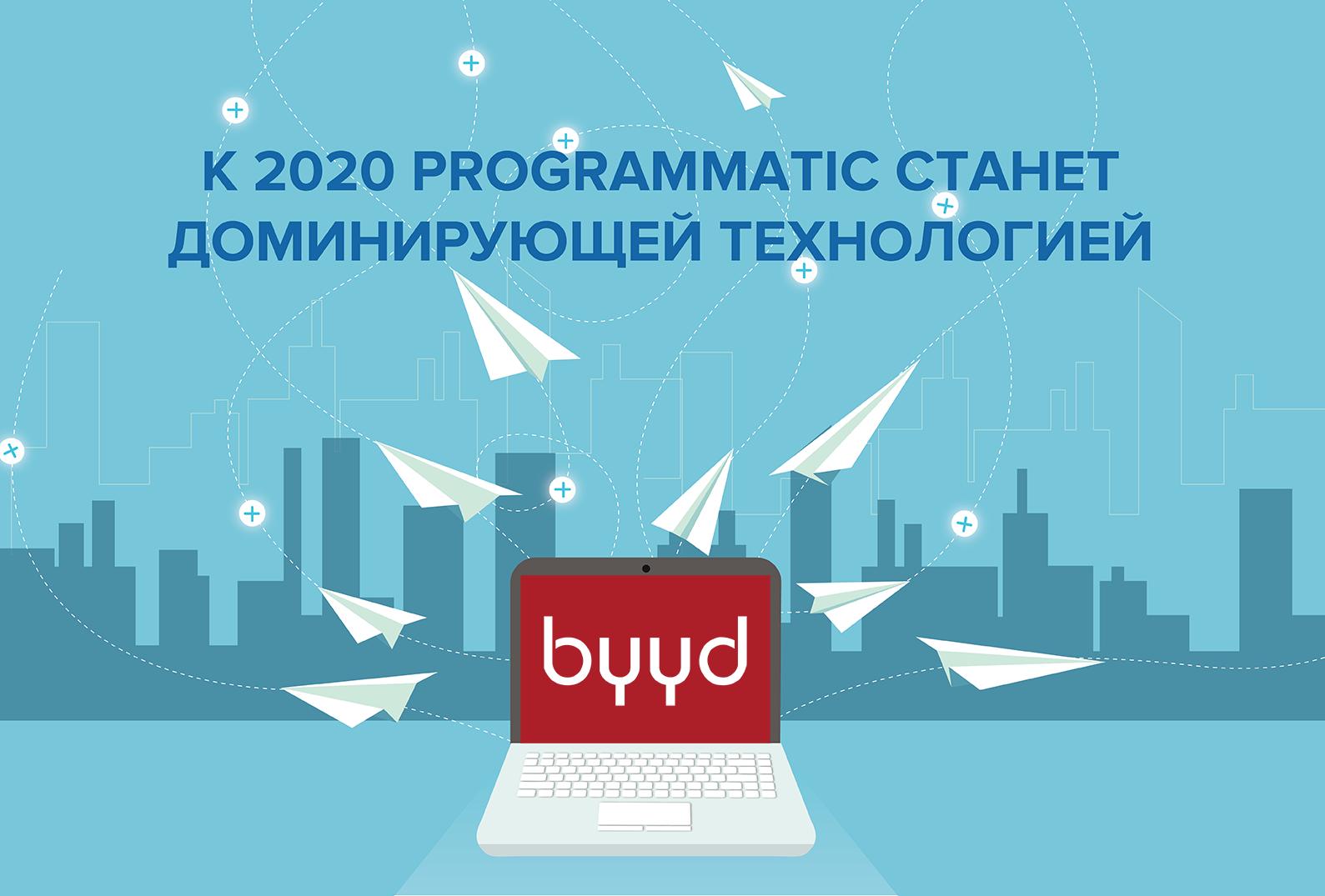 К 2020 programmatic станет доминирующей технологией - 1