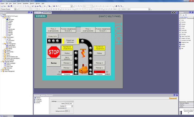 Как мы запускали производство, или мой опыт разработки программного обеспечения для ПЛК Siemens Simatic - 5