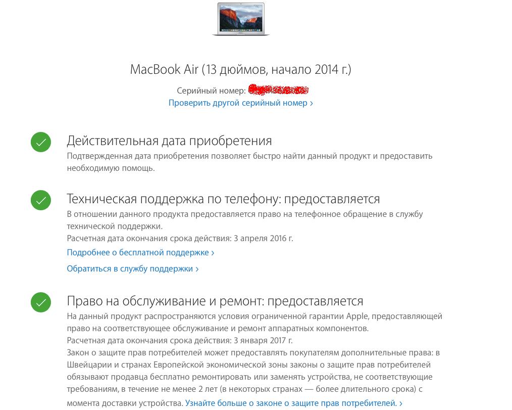 Купив MacBook у официального поставщика, можно остаться без официальной гарантии Apple. UPD. Но я добился успеха - 6