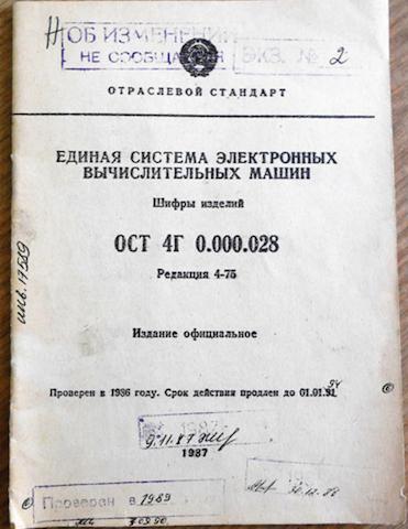 Михаил Романович Шура-Бура — патриарх отечественного программирования и его разработки - 10