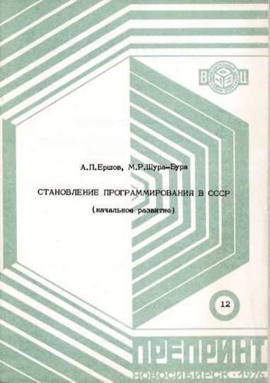 Михаил Романович Шура-Бура — патриарх отечественного программирования и его разработки - 2