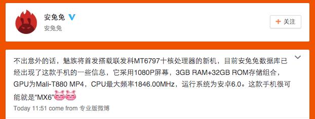 Смартфон Meizu MX6 может получить десятиядерный процессор