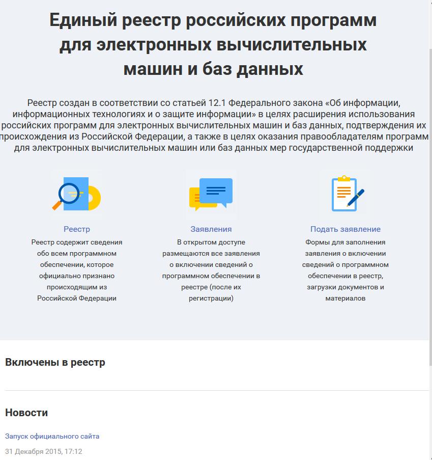 Запустился (но пока пустой) сайт реестра отечественного ПО - 1