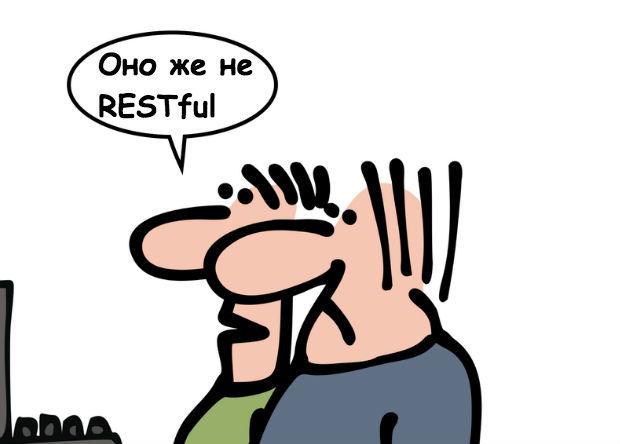 RESTful: Что это на самом деле значит - 1