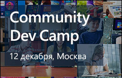 Доступны записи докладов Community DevCamp - 1