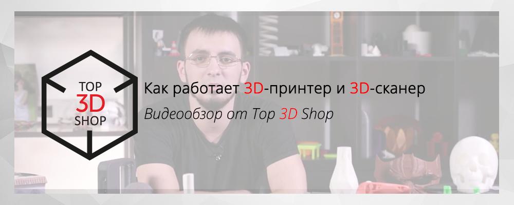 Как работает 3D принтер и 3D сканер. Видеообзор от Top 3D Shop - 1