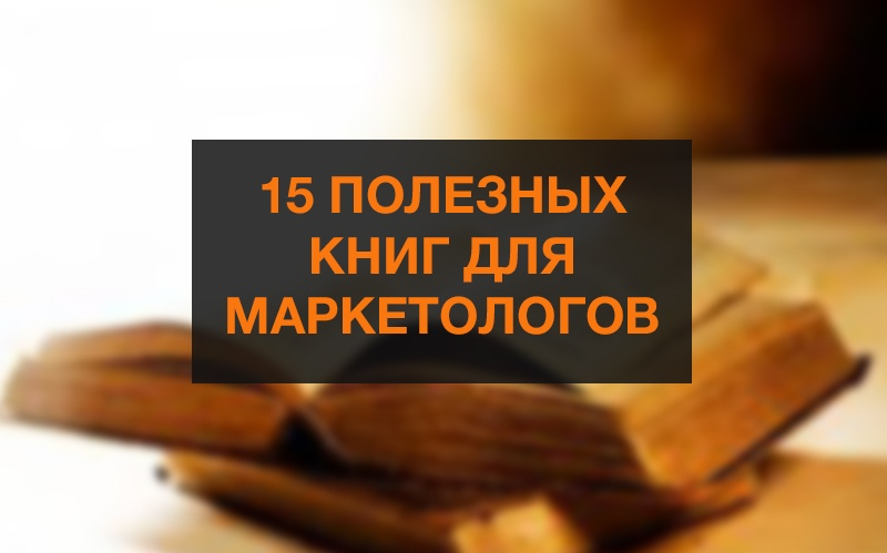 ТОП 15 Книг для маркетологов - 1