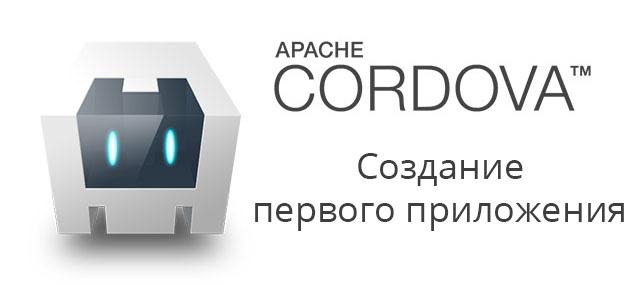 Введение в Cordova: Создание первого приложения - 1