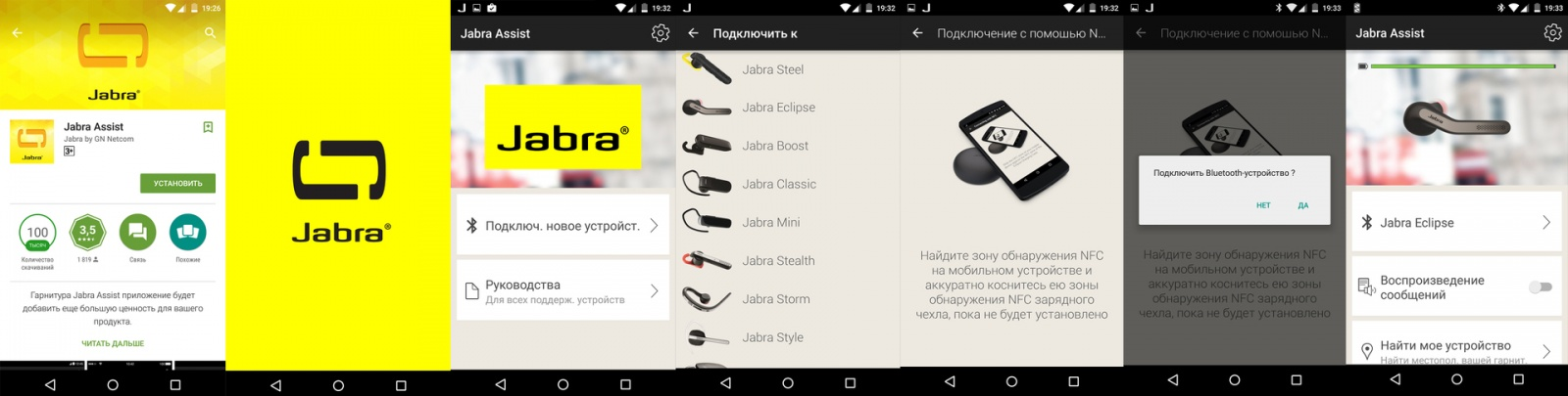 Гарнитура Jabra Eclipse: небюджетный футуризм - 8