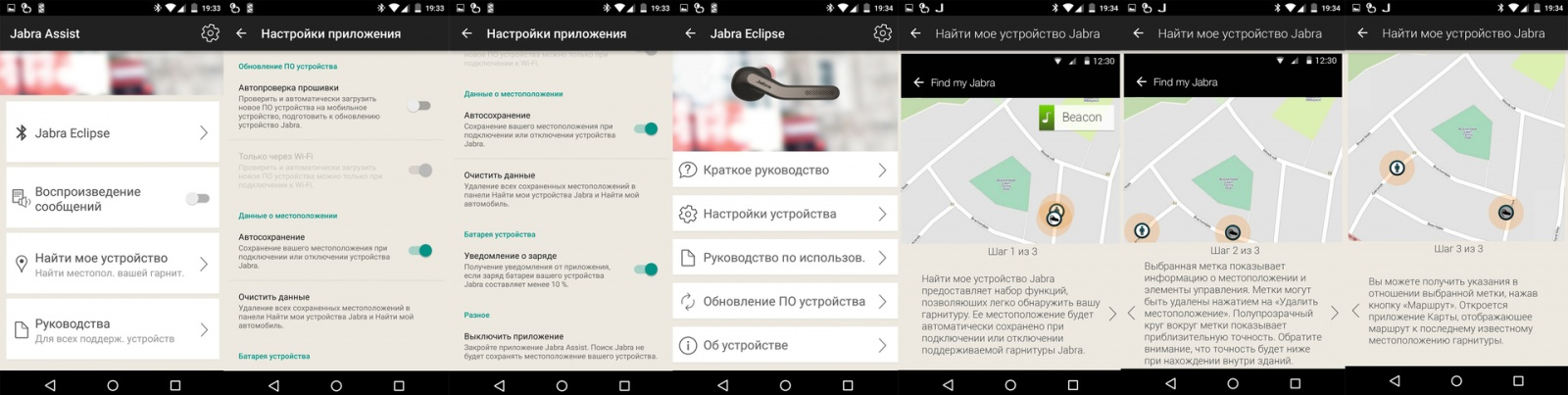 Гарнитура Jabra Eclipse: небюджетный футуризм - 9
