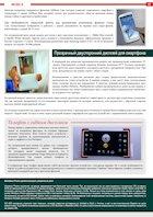 Мобильные рекламные конструкции с автоматической системой сворачивания - 12