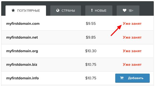 Анализ результатов поиска доменов