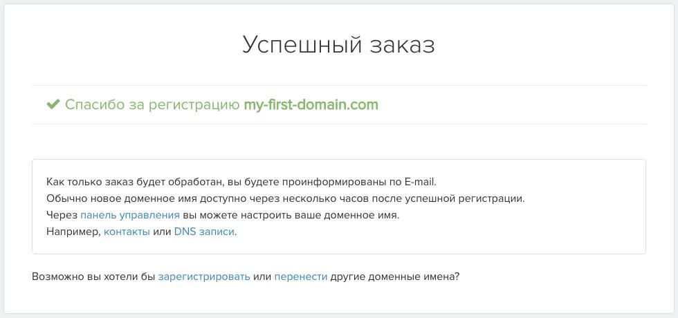 успешная регистрация домена