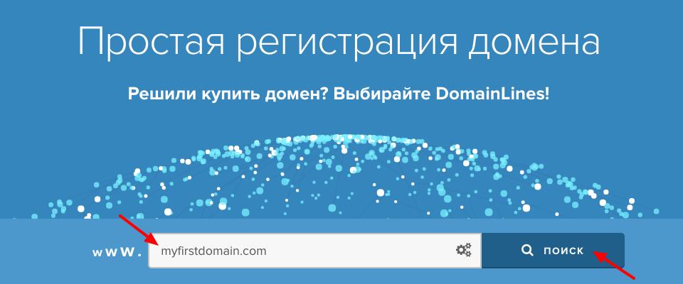 Поиск домена