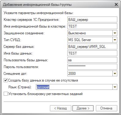 Как создать новую базу sql 1c - Солнечный Кисловодск