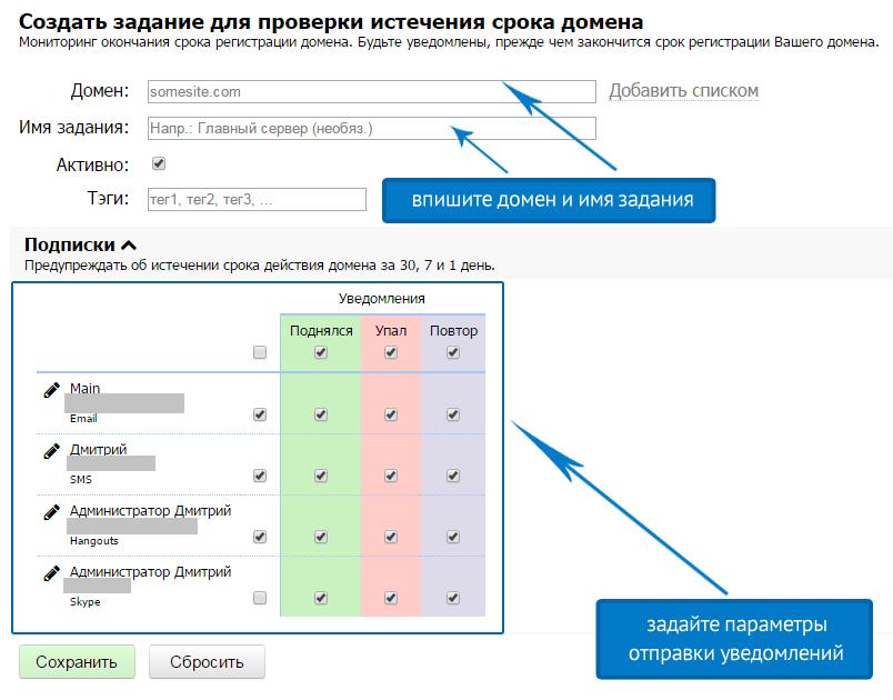 Мониторинг срока истечения SSL сертификата и домена - 3