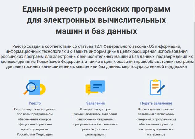 Свято место пусто не бывает: разработчики подали первые заявки на внесение в Реестр российского ПО - 1
