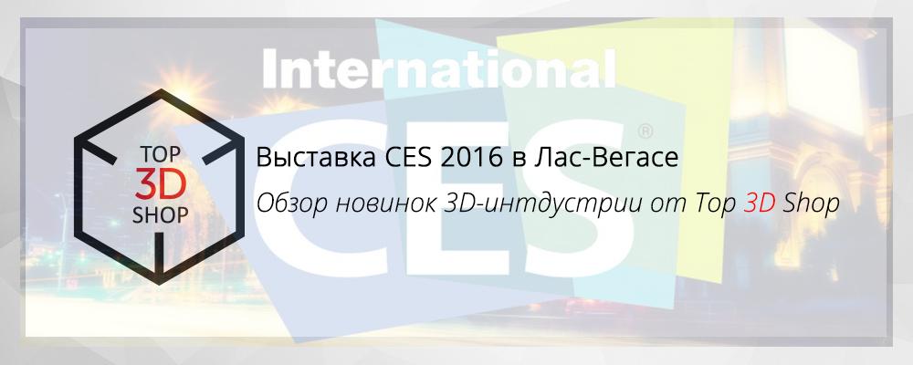 Выставка CES 2016 в Лас-Вегасе. Обзор новинок 3D-индустрии от Top 3D Shop - 1